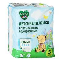 Пеленки Клинса впитывающие для детей 60х60 5 шт.
