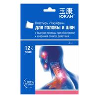 Пластырь Юкан Чжуйфен для тела обезболивающий 2шт. упак.