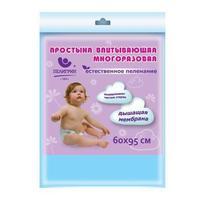 Простыня Пелигрин впитывающая многоразовая для детей 60х95 см 1 шт.