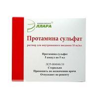 Протамина сульфат суспензия для в/вен введен. 10 мг/мл ампулы 5 мл 5 шт.