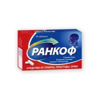Ранкоф таблетки 10 шт.