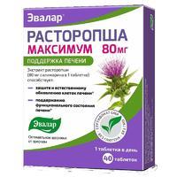 Расторопша Максимум таблетки 40 шт.
