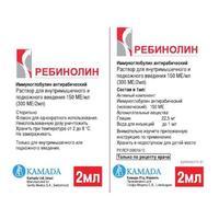 Ребинолин флакон 300 МЕ, 2 мл
