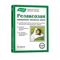 Релаксозан таблетки, 20 шт.