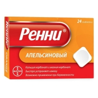 Ренни таблетки апельсин, 24 шт.