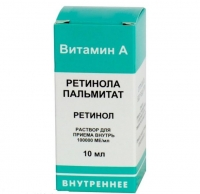 Ретинол пальмитат флаконы 100000 МЕ/мл , 10 мл