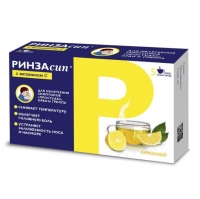 Ринзасип с витамином С порошок для р-ра для приема внутрь Лимон 5 г саше 5 шт.