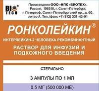 Ронколейкин р-р для инфузий и п/кожн. введ. 0,5 мг/мл ампулы 1 мл . 3 шт