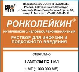 Ронколейкин ампулы 1 мг, 3 шт.