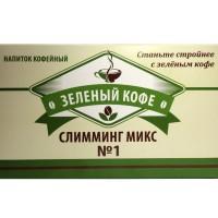 Кофе слимминг микс №1 зеленый, пакетики, 14 шт.