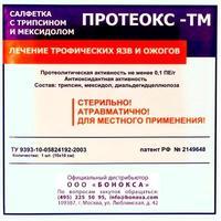 Салфетка Протеокс-ТМ с трипсином и мексидолом 10х10 см 1 шт.