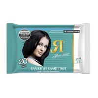 Салфетки влажные Я для снятия макияжа зеленые 20шт