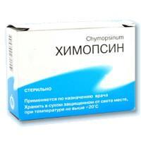 Химопсин порошок 50 мг, 10 шт.