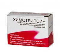 Химотрипсин флаконы 10 мг, 10 шт.