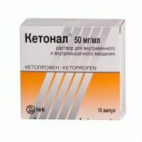 Кетонал ампулы 100 мг, 2 мл, 10 шт.