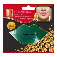 Secrets Lan Маска коллагеновая для губ с биозолотом зеленая 6г
