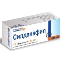 Силденафил таблетки 50 мг, 10 шт.
