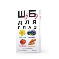 Шэ Бэ комбинированный ретинопротектор капсулы для глаз с ликопином, ретинолом, черникой и лютеином 30 шт. 30 шт.