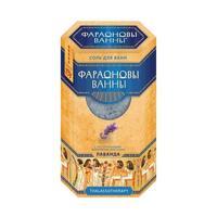 Соль для ванн Фараоновы ванны лаванда, 500 г