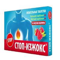 Стоп-Изжокс жевательные таблетки со вкусом малины 15 шт.