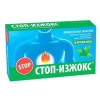 Стоп-Изжокс жевательные таблетки со вкусом мяты 15 шт.