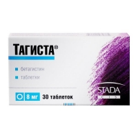 Тагиста 8 мг №30