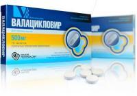Валацикловир таблетки 500 мг, 10 шт.