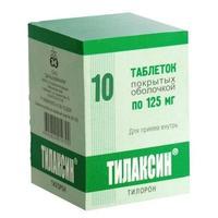 Тилаксин таблетки покрытые оболочкой 125 мг 10 шт.