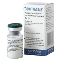 Тимоглобулин флакон, 25 мг
