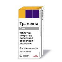 Тражента таблетки 5 мг, 30 шт.