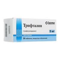 Трифтазин таблетки 5 мг, 50 шт.