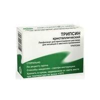 Трипсин флаконы 10 мг, 5 мл, 10 шт.