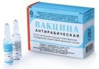 Вакцина антирабическая концентрированная 5 шт.