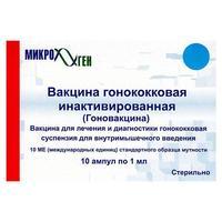 Вакцина гонококковая инактивированная 1мл ампулы 10 шт.