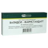 Валидол таблетки 60 мг 20 шт.