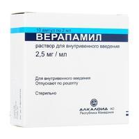 Верапамил ампулы 5 мг, 2 мл, 10 шт.