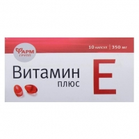 Витамин Е плюс капсулы 350 мг 10 шт