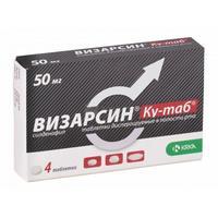 Визарсин Ку-таб таблетки диспергируемые в полости рта 50 мг 4 шт.