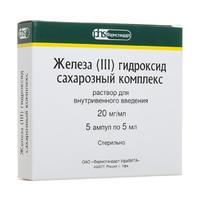 Железа (III) гидроксид сахарозный комплекс р-р для в/в введ. 20 мг/мл 5 мл ампулы 5 шт.