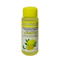 Жидкость SEVERINA для снятия лака Лимон 80мл